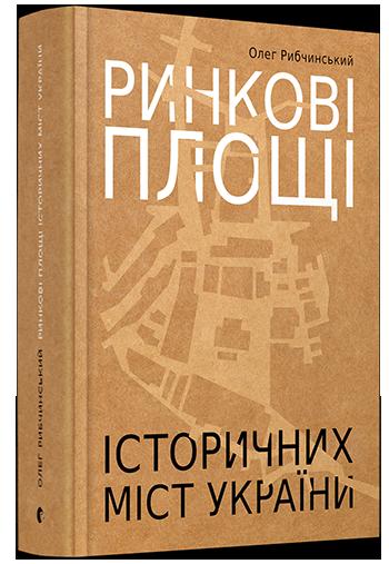 rynkovi_ploshi_0.png